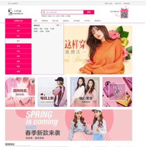 简单服装商城网站