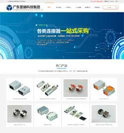 电子产品科技集团